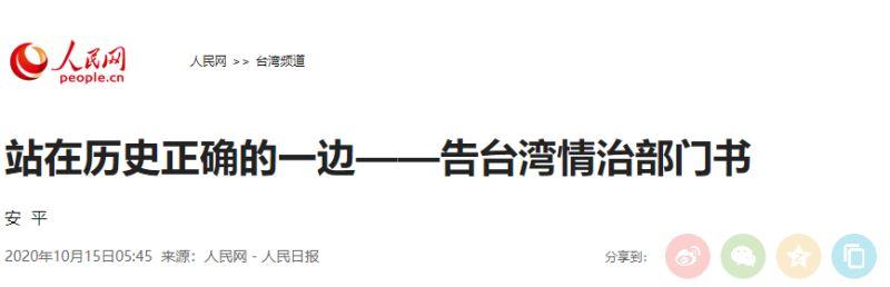 ▲台諜案近日沸沸揚揚,中國又有官媒於