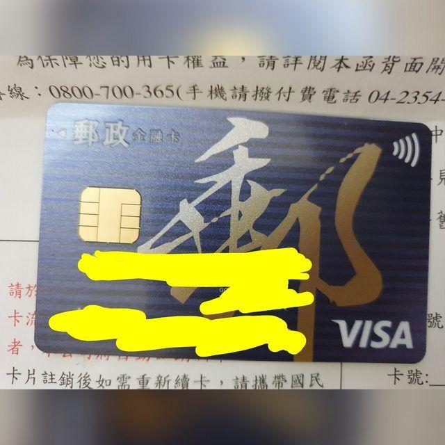 ▲網友收到郵局寄來的全新VISA卡。(圖/翻攝PTT)