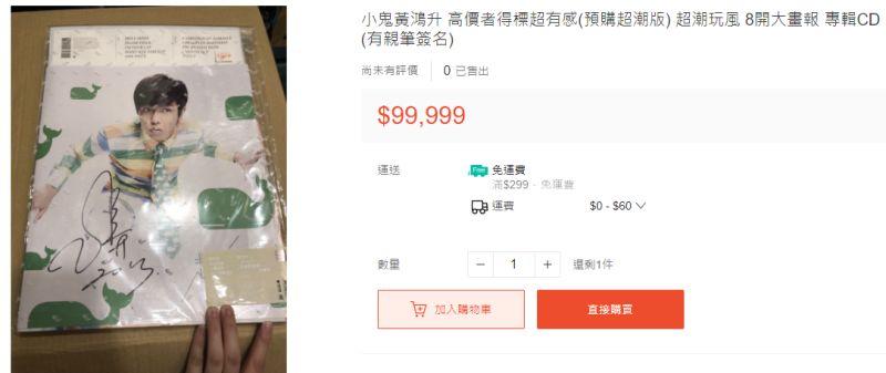 ▲小鬼親筆簽名專輯也被哄抬售價。(圖/蝦皮購物)