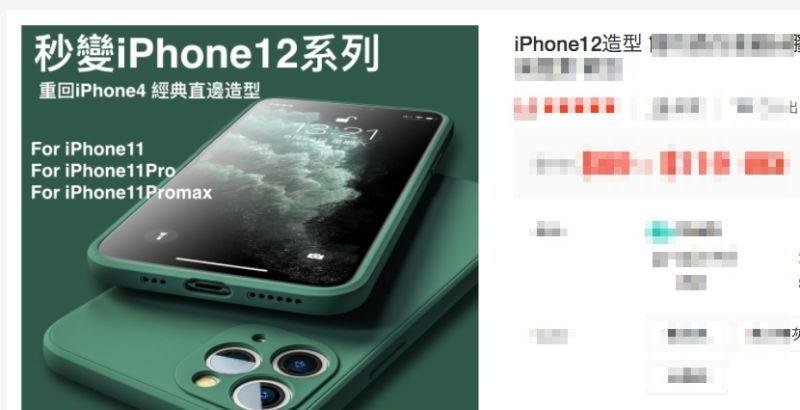 ▲網友發現有人在賣iPhone11的手機殼,但造型卻仿效iPhone12,令他哭笑不得。(圖/翻攝PTT)