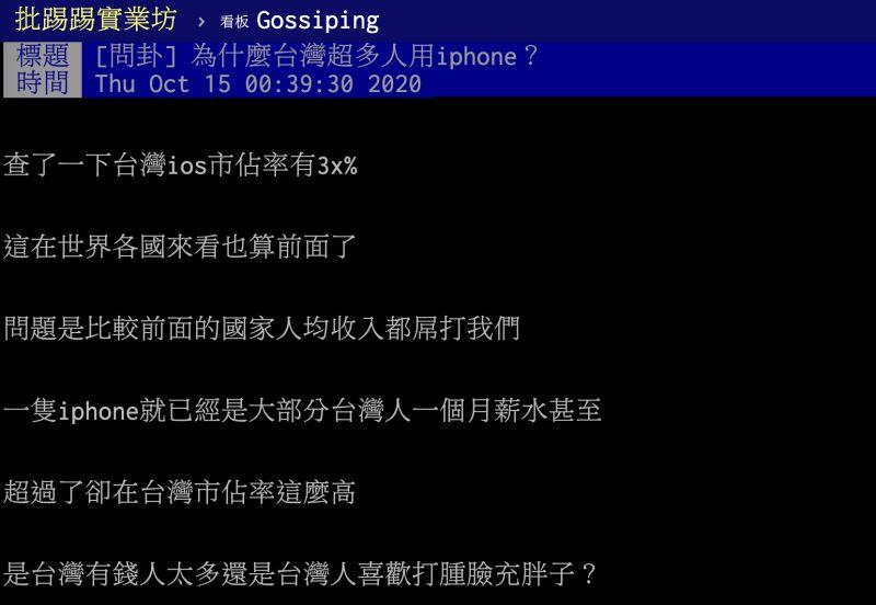 ▲iPhone一支要價超過許多上班族一個月薪水,在台灣市佔率仍相當高,貼文引發熱議。(圖/翻攝自PTT)