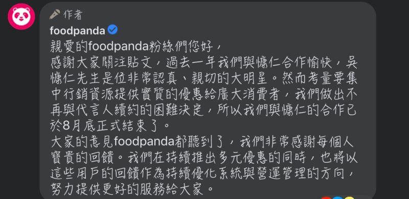 ▲對於被網友認為莫名波及吳慷仁一事,foodpanda也做出回應。(圖/翻攝foodpanda臉書)