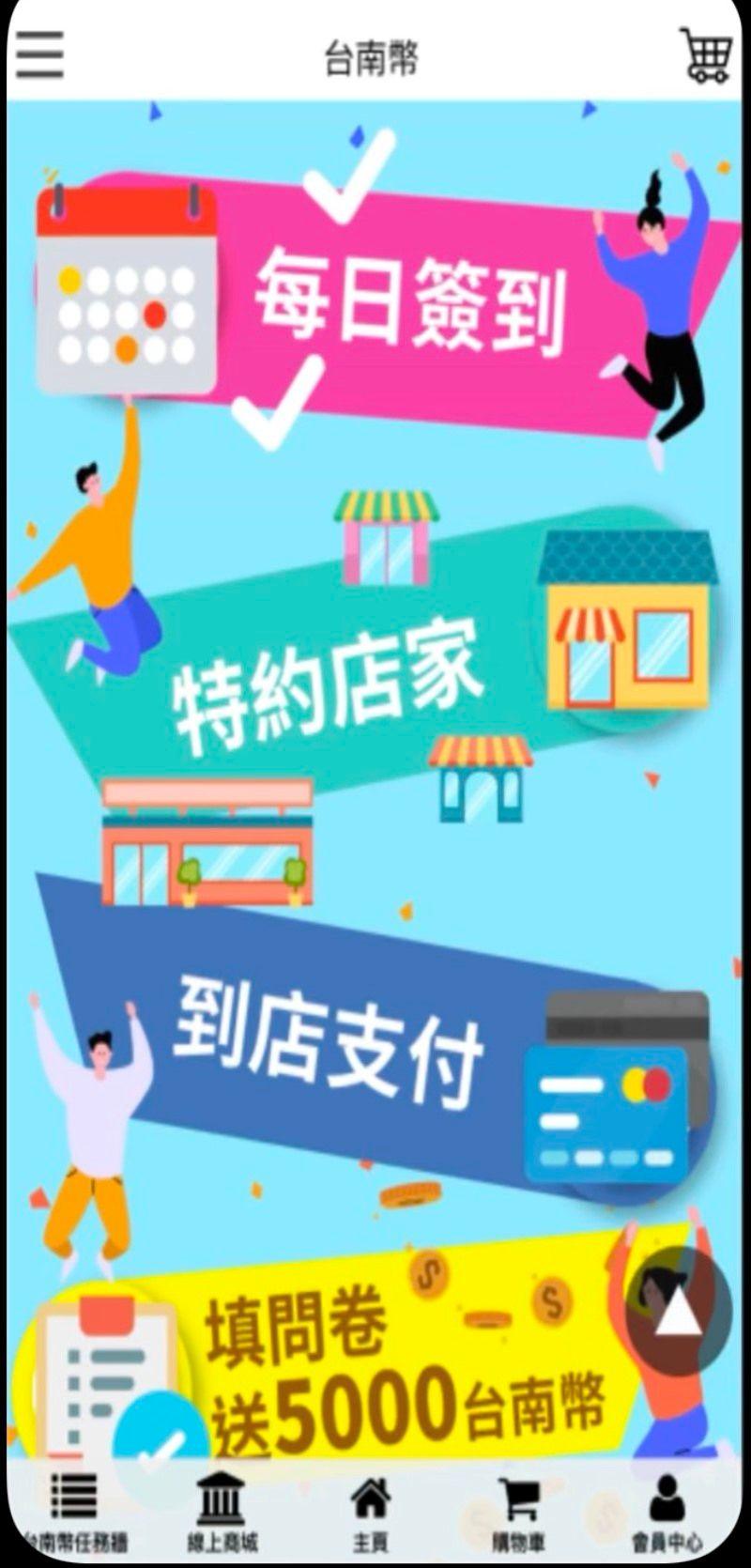 ▲台南幣app介面。(圖/記者陳聖璋擷取)