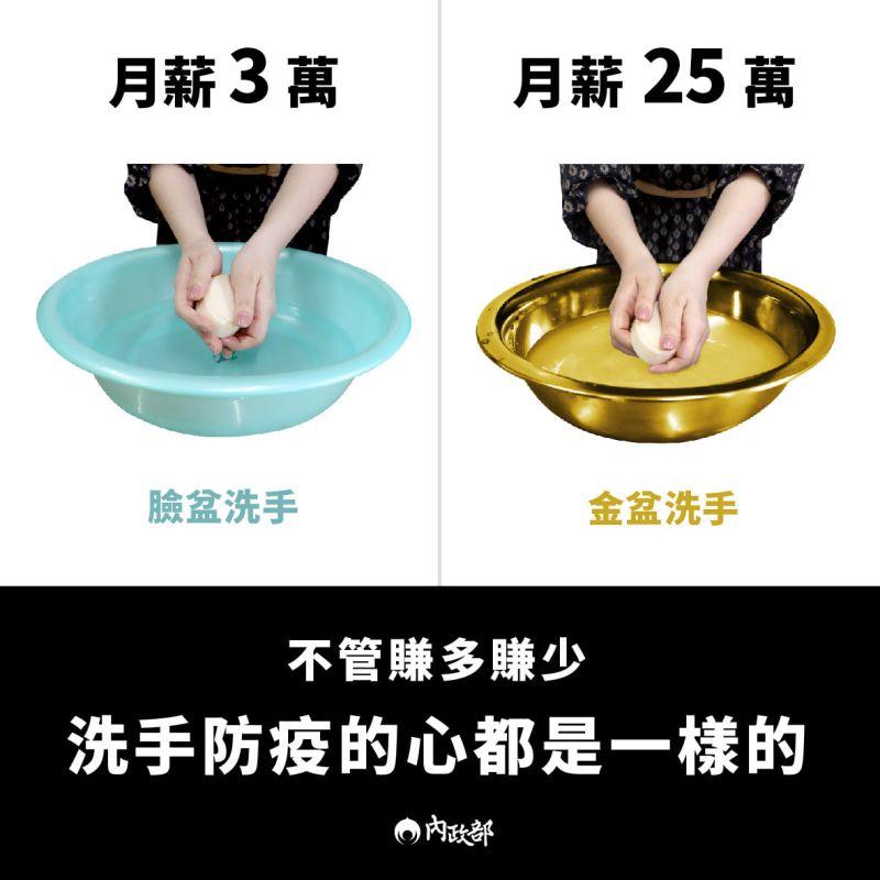 ▲內政部也在昨日貼出「月入3萬與25萬」的洗手圖。(圖/翻攝自《內政部