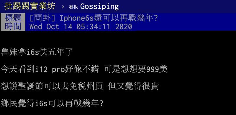 ▲一名網友在PTT提到,自己用iPhone