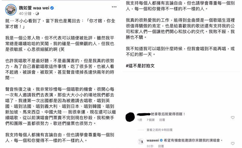 ▲魏如萱臉書全文。(圖/魏如萱臉書)