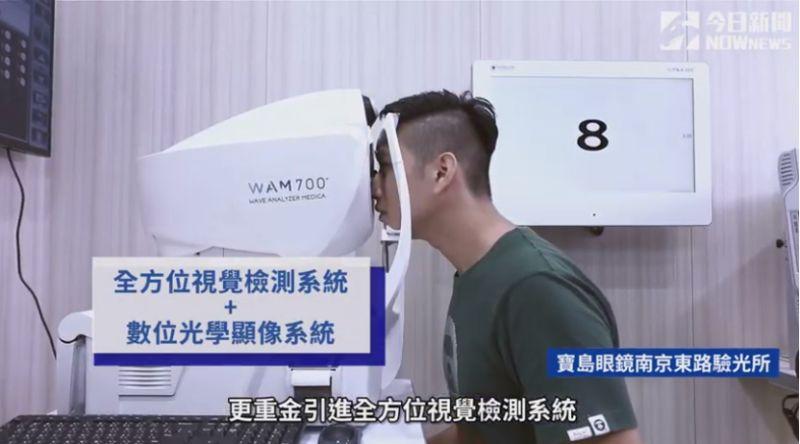 ▲寶島眼鏡重金引進全方位視覺檢測系統、數位光學顯像系統,強調給予消費者最專業的檢查與服務。(圖/資料照片)