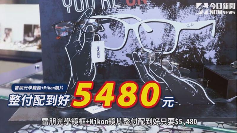 ▲適逢寶島眼鏡40周年,推出雷朋鏡框+Nikon鏡片整付優惠價5480元。(圖/資料照片)