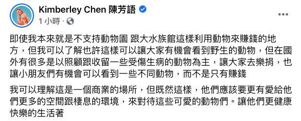 ▲陳芳語再度發文分享對水族館的想法。(圖/翻攝陳芳語臉書)