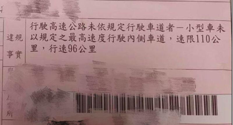 ▲網友表示自己不懂為何沒開超速還被罰,甚至想要申訴。(圖/翻攝爆怨公社)