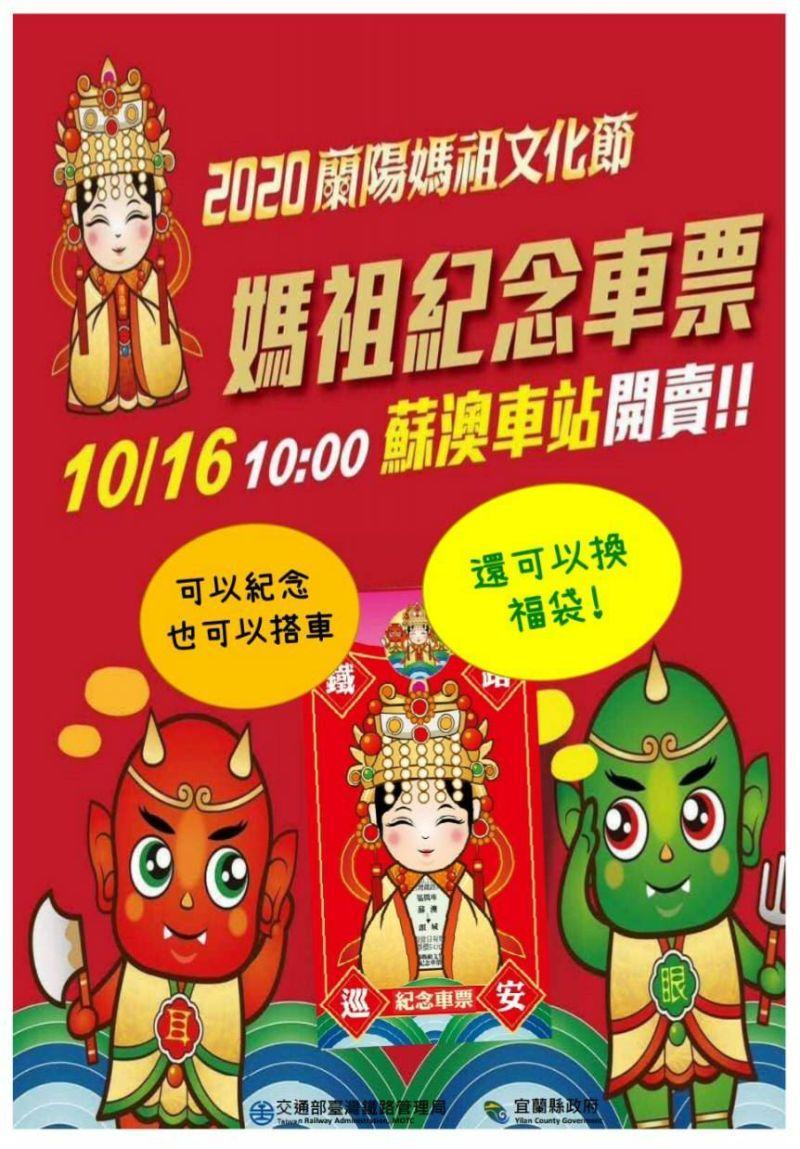▲2020蘭陽媽祖文化節紀念車票。(圖/台鐵局提供)