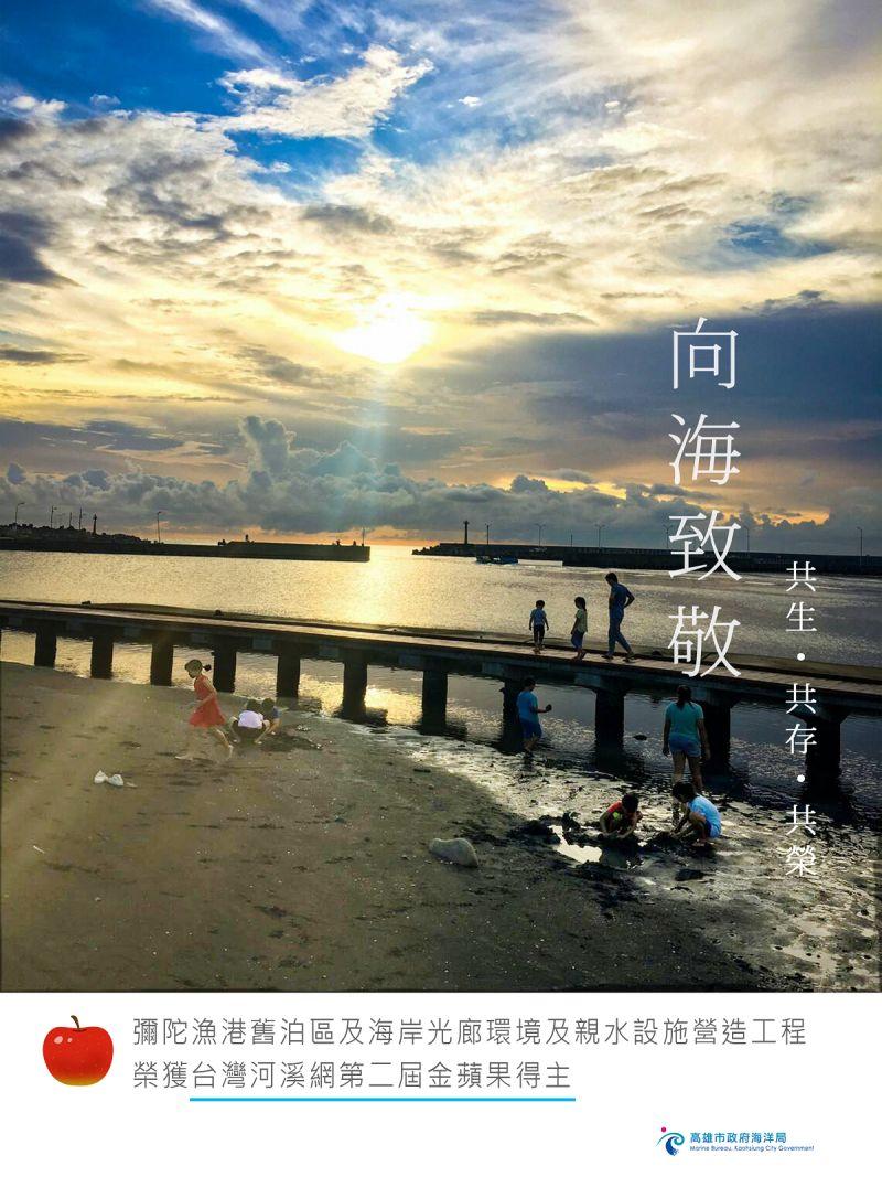 ▲彌陀漁港水環境工程獲NGO評為金蘋果。(圖/高市海洋局提供)