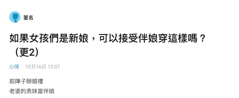 ▲一名男網友在《Dcard》上發文。(圖/翻攝自《Dcard》)