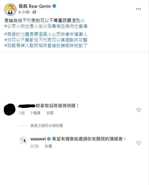 ▲熊熊臉書全文。(圖/熊熊臉書)