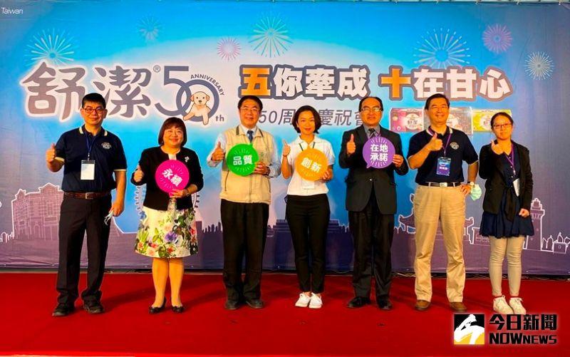 陪伴台灣走過半世紀,舒潔歡慶50周年。