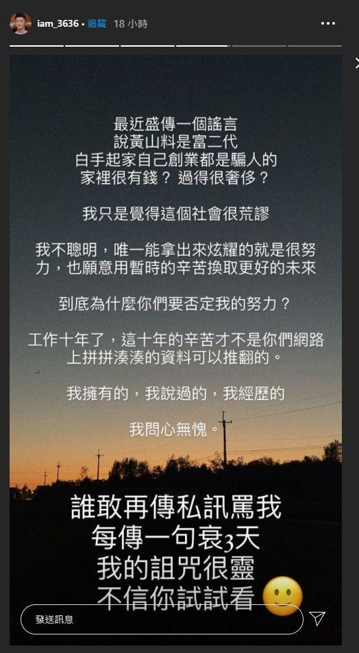 ▲黃山料在IG正面回嗆「富二代傳言」。(圖/翻攝自Instagram
