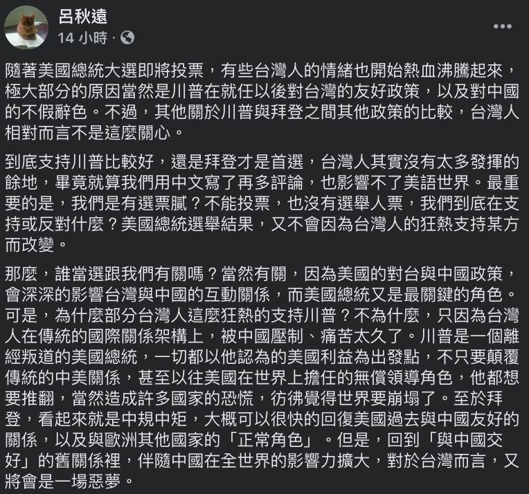 ▲呂秋遠談論台人超支持川普的現象。(圖/翻攝自呂秋遠臉書)