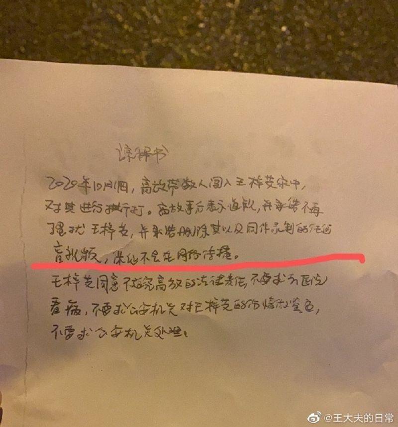 ▲王梓芠出示一張高女的「諒解書」。(圖/王梓芠微博)