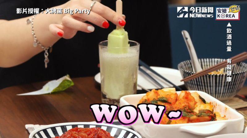 影/超哈味!哈密瓜冰棒加燒酒 必學三種「韓式炸彈酒」