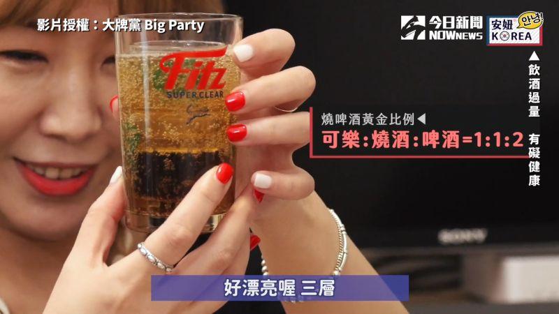 ▲燒酒加上可樂與啤酒,喝起來先是啤酒的苦味,再來是可樂的甜味,又名「苦盡甘來」。圖/大牌黨