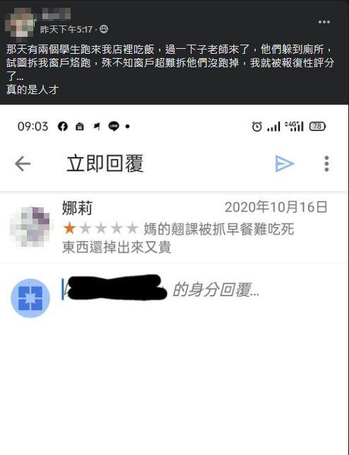 ▲(圖/翻攝自臉書社團《爆廢公社二館》)