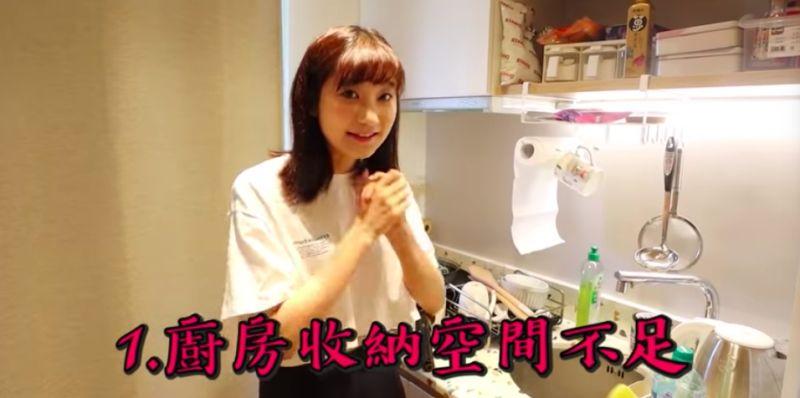 ▲愛莉莎莎點出「廚房」收納空間不足的問題。(圖/翻攝愛莉莎莎Youtube)