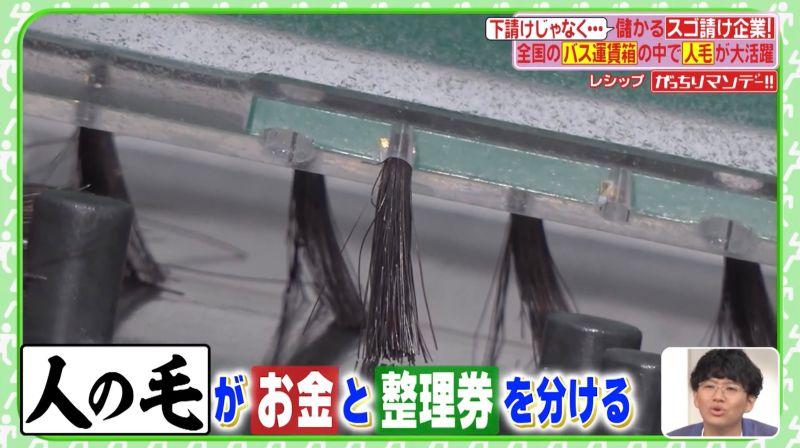 ▲「LECIP」生產總部的員工受訪時就透露,表示經過公司長期測試後發現,人類的頭髮能夠有效分開整理券和零錢。(圖/翻攝推特@akihiroo_sato)