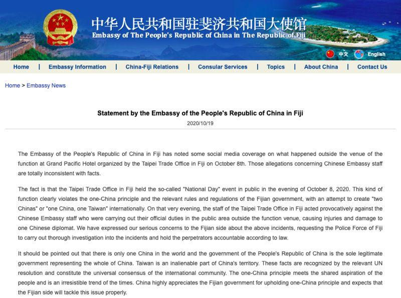 駐斐濟代表處酒會遭中方闖入 中國大使館稱:被台方攻擊