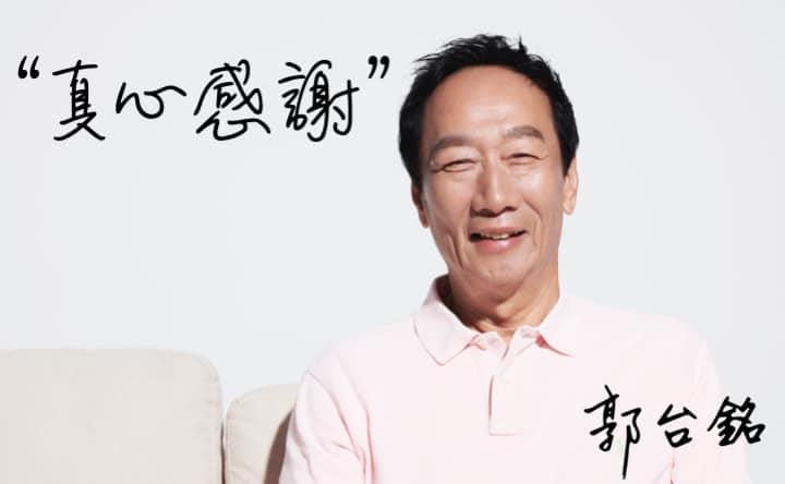 大壽有感 郭台銘:「70人生才開始勢如破竹」