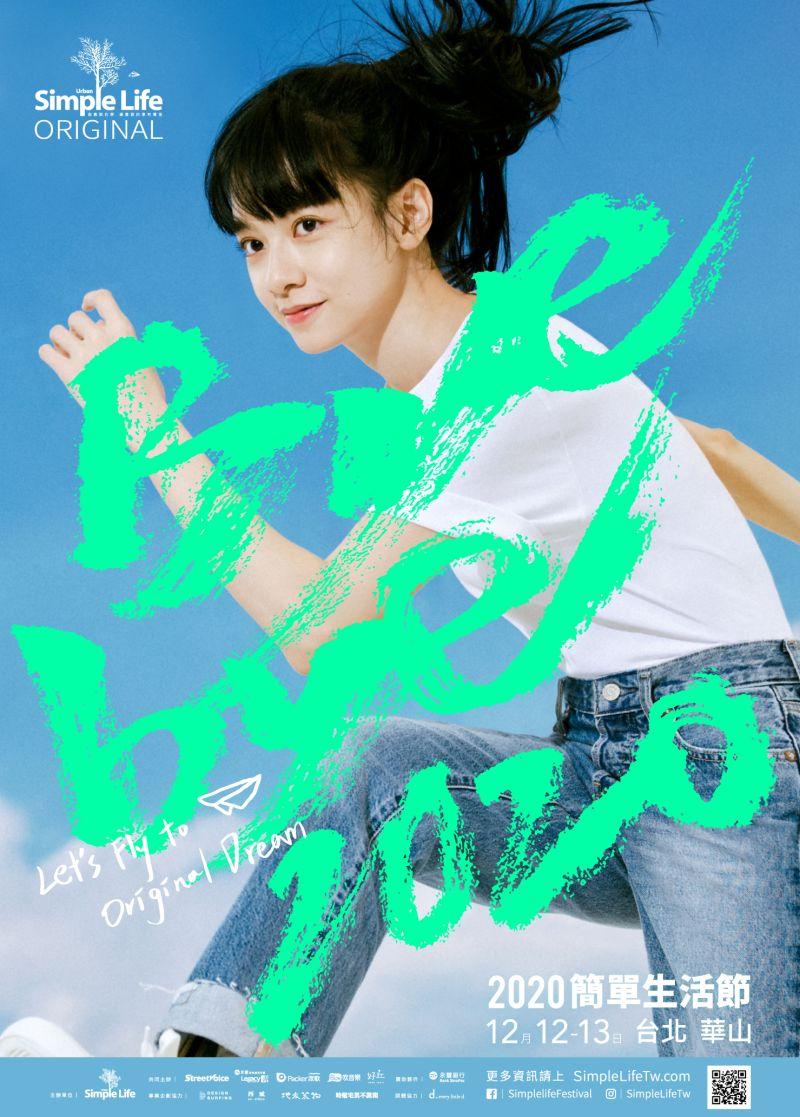 ▲簡單生活節將於今年12月12日、13日在台北華山舉辦。(圖/簡單生活節提供)