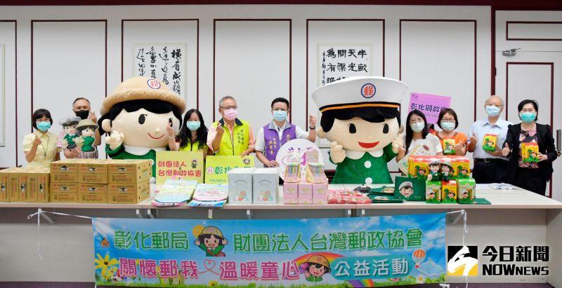 台灣郵政協會與彰化郵局 攜手合作公益捐贈