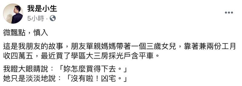 ▲知名作家「我是小生」在臉書粉專發文。(圖/翻攝自我是小生臉書粉專)