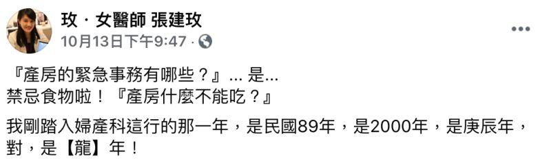 ▲禾馨懷寧婦產科醫師張建玫在臉書粉專《玫.女醫師