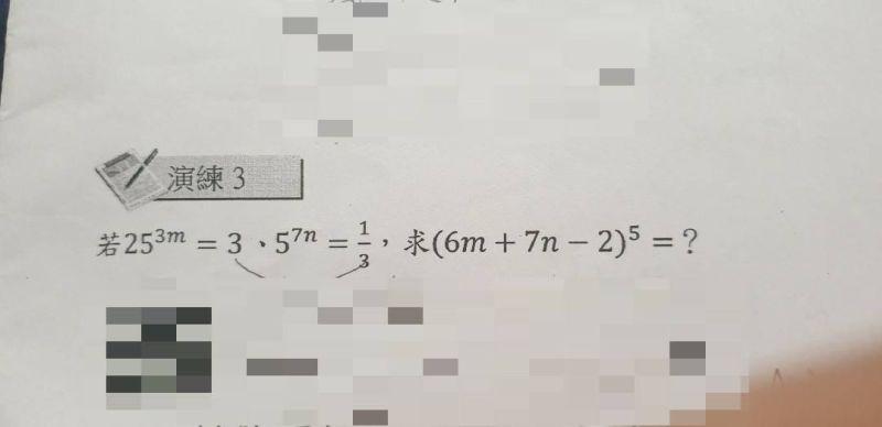 老爸又被兒子國一<b>數學</b>考倒!內行曝解答關鍵:考邏輯觀念