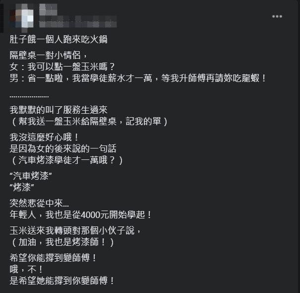 ▲原PO貼文。(圖/翻攝爆廢公社二館臉書)