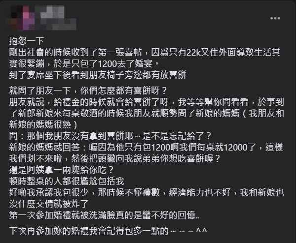 ▲原PO貼文。(圖/翻攝爆怨2公社臉書)