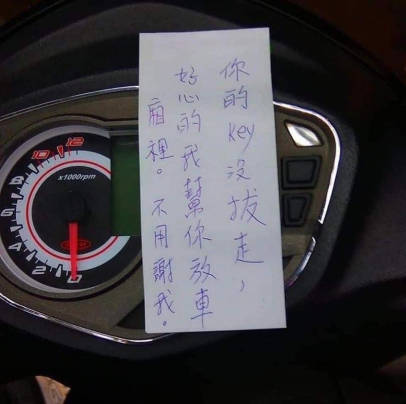 ▲原PO忘記拔下機車鑰匙,車上被貼了一張「小紙條」,一段留言卻讓網友全笑翻。(圖/翻攝自《爆怨2公社》)