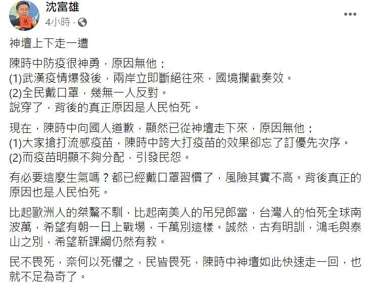 ▲沈富雄臉書全文。(圖/翻攝自沈富雄臉書)
