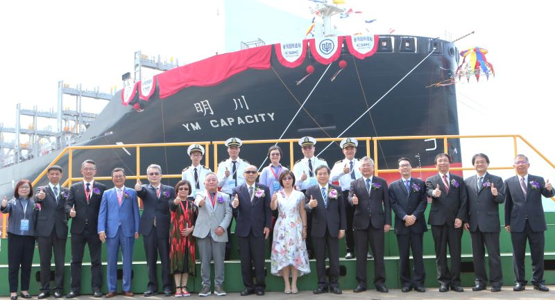 ▲台灣國際造船公司為陽明海運公司全貨櫃輪川明輪命名。(圖/記者黃守作攝,2020.10.20)