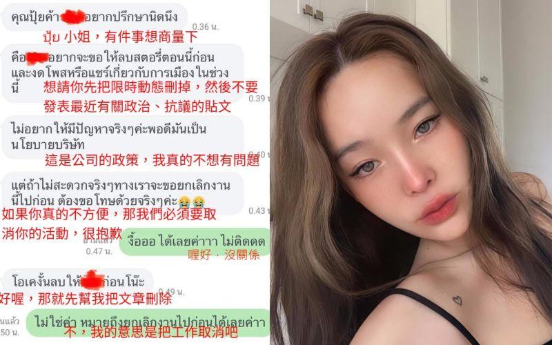 泰國辣模不甩公司力挺示威 對話曝光霸氣外露!