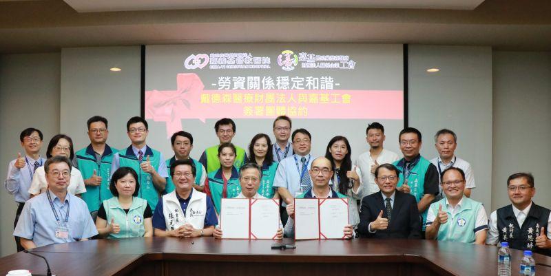 勞資關係和諧 嘉基、工會簽署協約盼加薪