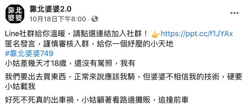 ▲有名女網友在臉書粉專《靠北婆婆2.0》發文。(圖/翻攝自《靠北婆婆2.0》)