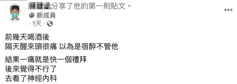 ▲有名男網友在臉書社團《爆怨2公社》發文。(圖/翻攝自《爆怨2公社》)