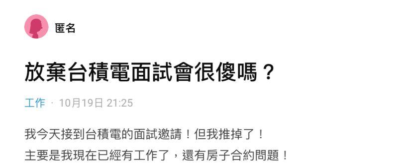 ▲有名女網友在社群平台《Dcard》上以「放棄台積電面試會很傻嗎」為題發文。(圖/翻攝自《Dcard》)