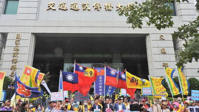 新黨和藍天行動聯盟等多個團體21日前往國家通訊傳播委員會(NCC)抗議,反對關閉中天電視台。(圖/記者陳弘志攝,2020.10.21)