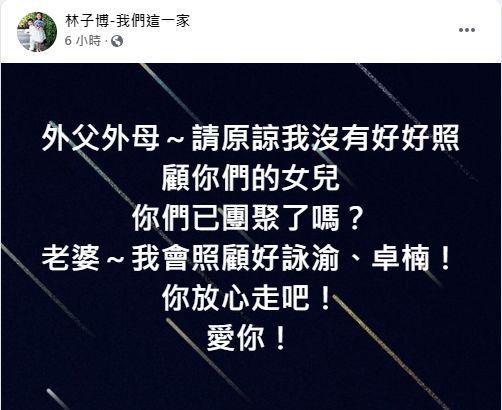 ▲林子博宣布太太離世。(圖/林子博臉書)