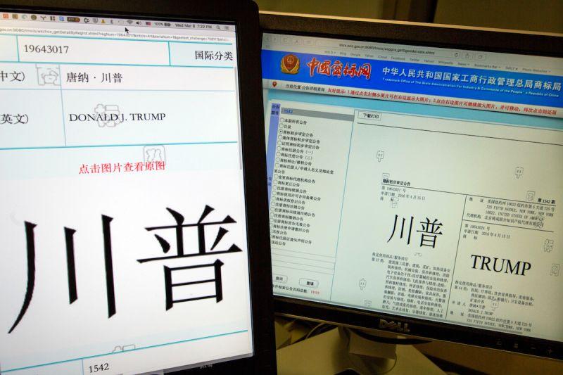 <b>川普</b>爆出有中國「秘密帳戶」!3年向北京繳稅18.8萬美元
