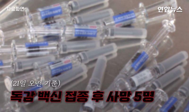 ▲(圖/翻攝自韓國聯合新聞影片/Naver)疫苗