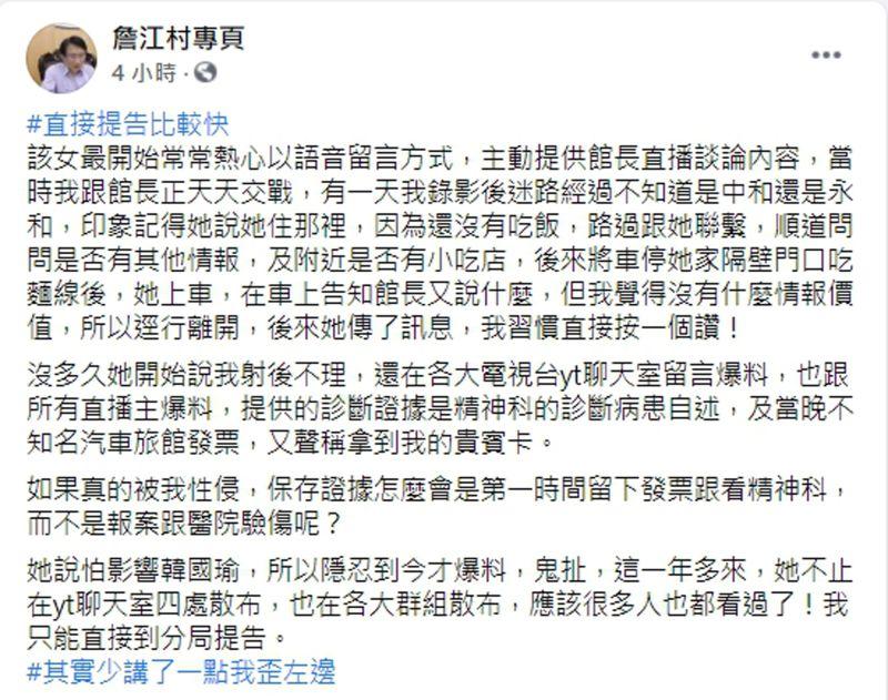 ▲詹也在臉書反擊指出,被性侵怎麼不報案跟驗傷?(圖/翻攝「詹江村臉書專頁」)