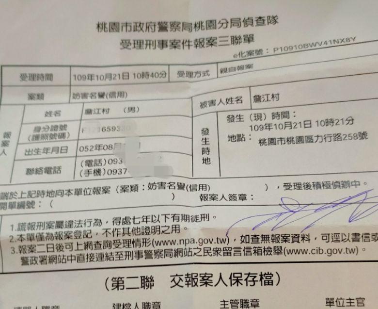 ▲詹江村被爆料帶女粉絲上旅館發生性關係,本人怒到警局提告妨害名譽。(圖/翻攝詹江村臉書)